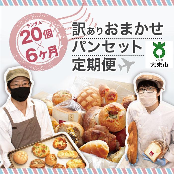 【6か月定期便】おまかせパン20個の詰め合わせ 訳ありパンセット(冷凍)