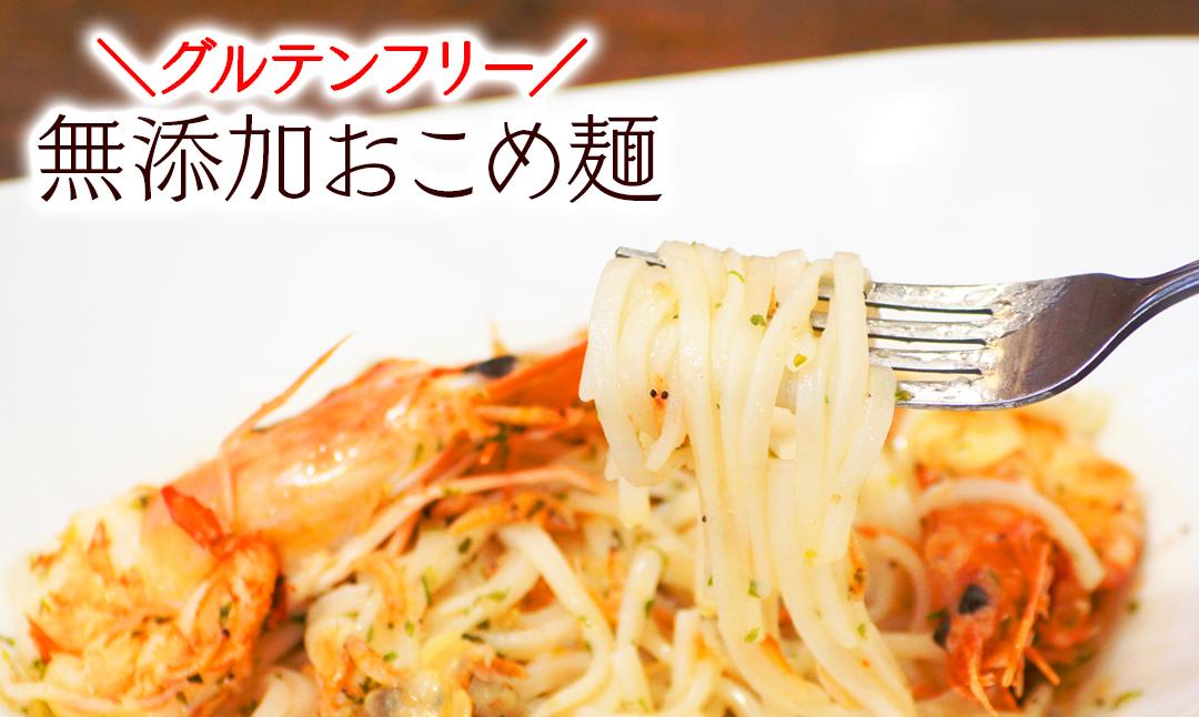 【グルテンフリー】無添加おこめ麺 100g×6袋(A030)