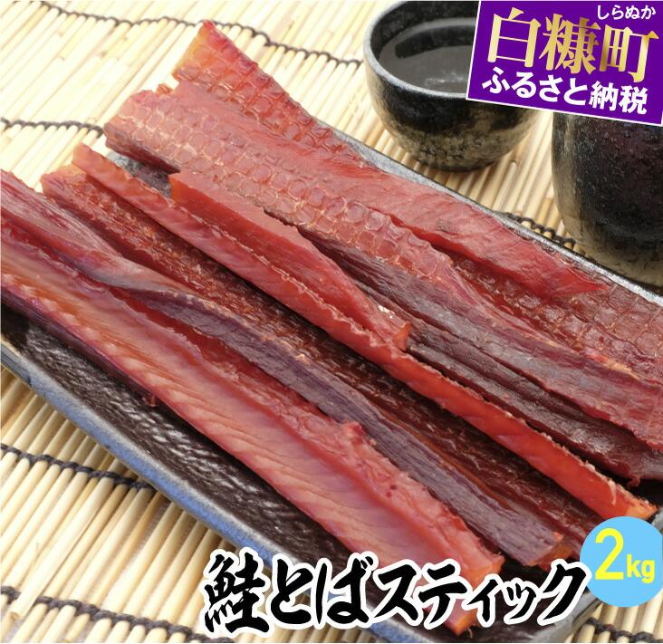 鮭とばスティック 【2kg】