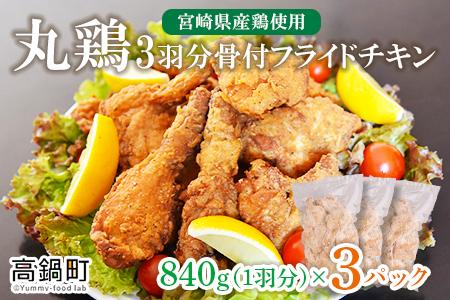 <宮崎県産鶏使用 丸鶏3羽分 骨付フライドチキン 840g×3パック 計2.52kg>翌月末迄に順次出荷【c732_ty】