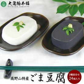 DF6001_高野山特産ごま豆腐 2種詰合せ 24個入り AL-12