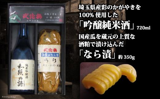No.075 純米吟醸・酒蔵自慢のなら漬詰め合わせ / お酒 日本酒 奈良漬 埼玉県 特産品
