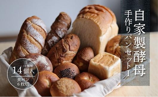 自家製酵母のパンセットⅠ(11種類14個、食パン6枚切り)