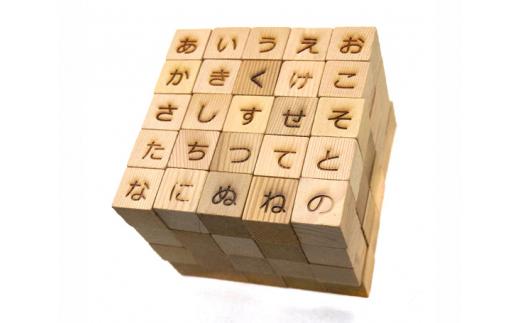 No.171 常木教材 オリジナルウッドキューブ100(ひらがな) / 木製 玩具 オモチャ 彫刻 千葉県