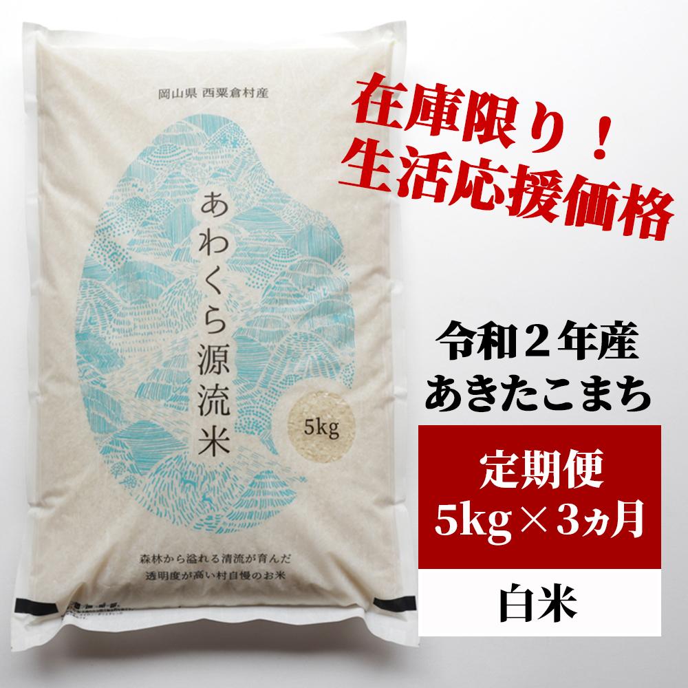 <令和2年産>K24定期便 あわくら源流米 あきたこまち 白米5kg×3