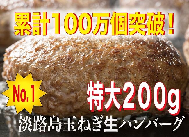 BYB1:【2~3ヶ月待ち】累計100万個突破!淡路島玉ねぎ 生 ハンバーグ 特大200g(無添加)冷凍5個セット