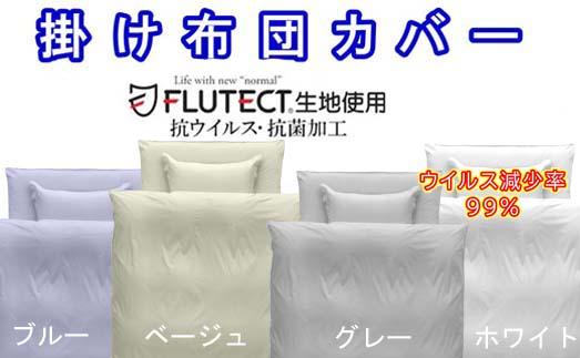 フルテクト【ウイルス減少率99%】 掛け布団カバー 抗ウイルス 抗菌加工 キング サイズ240×210cm