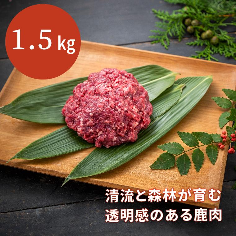 <A67森のジビエ 鹿ミンチ肉1.5kg(500g×3)>
