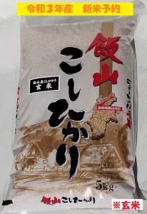 3-51 【令和3年産 新米予約】「飯山こしひかり 玄米」5kg