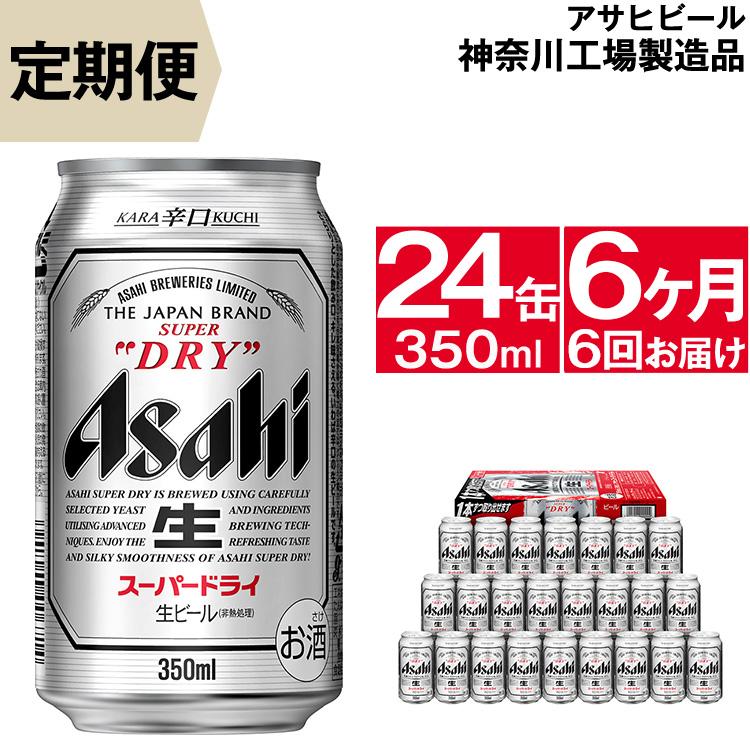 7-0016 定期便 ビール アサヒ スーパードライ Superdry 350ml 24本 1ケース 毎月届く6ヶ月6回コース