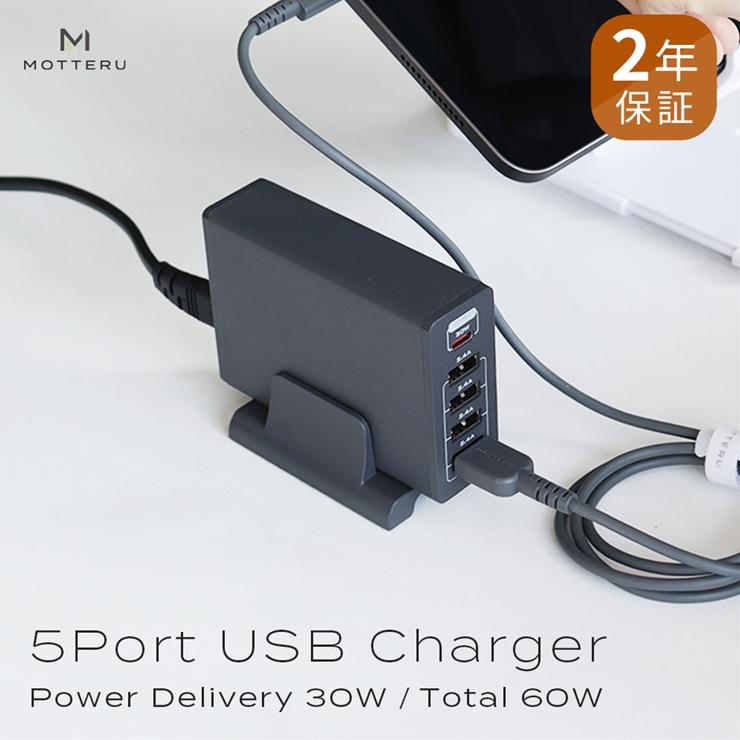 36-0012 1台でスマホやタブレットなど5台同時充電 Power Delivery3.0対応 30W出力 USB Type-C×1ポート、USB Type-A×4ポート AC充電器 2年保証(MOT-AC60PD30U4)ブラック