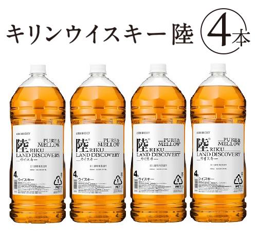 キリンウイスキー 陸 50° 4000ml×4本(1ケース)『1227』【お酒 酒 国産】