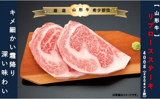 【山形牛 】リブロースステーキ400g(200g×2枚)
