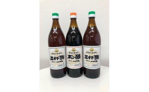 BW06:⑥本家たかはし 味付けポン酢(900ml)1本と、土佐風三杯酢(900ml)2本のセット
