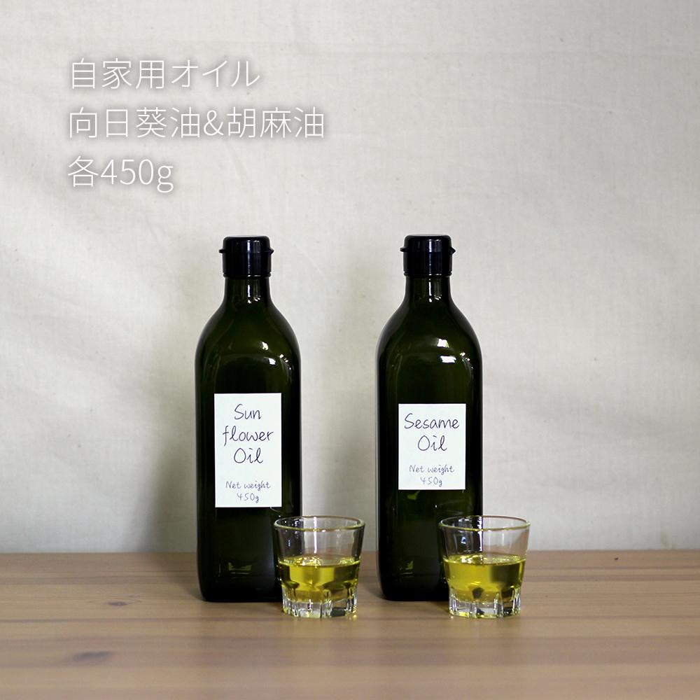 B10 自家用オイル 向日葵油&胡麻油 各450g