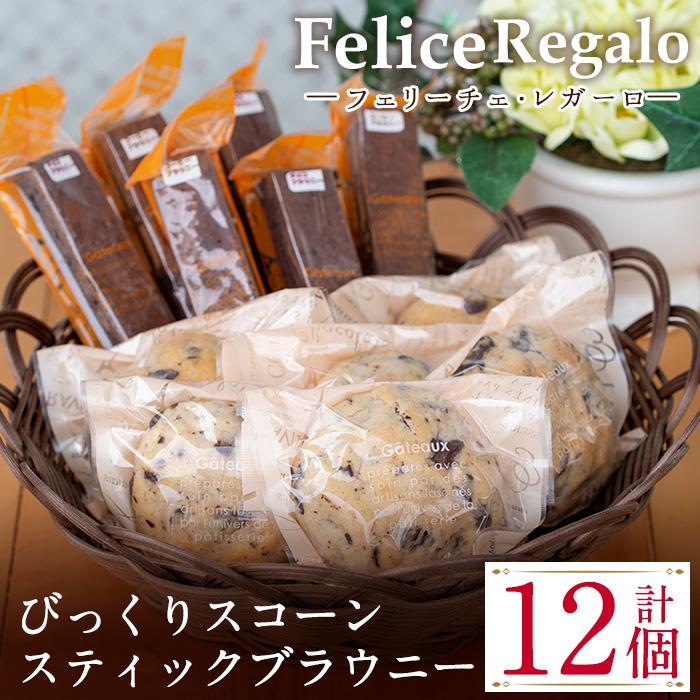 【10688】びっくりスコーン(6個)とスティックブラウニー(2種・計6本)セット!スコーンは餡子・チーズ・栗・チョコの意外な組み合わせがくせになる美味しさ!リピーターも多いイチオシ!【FeliceRegalo】