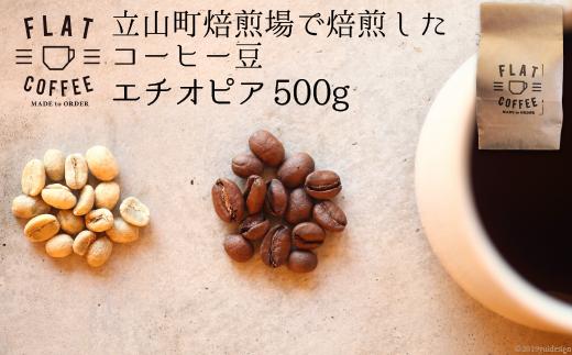 コーヒー豆500g(エチオピア)