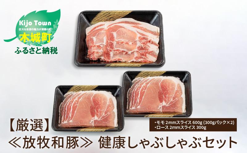 K26_0020 【厳選】 ≪放牧和豚≫ 健康しゃぶしゃぶセット