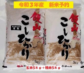 3-50 【令和3年産 新米予約】「飯山こしひかり 白米+玄米セット」各5kgセット