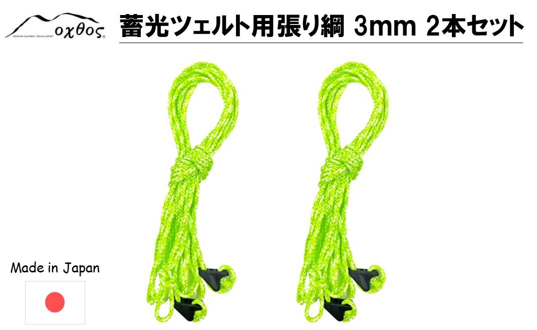 [R259] oxtos 蓄光ツェルト用張り綱 3㎜ 2本セット