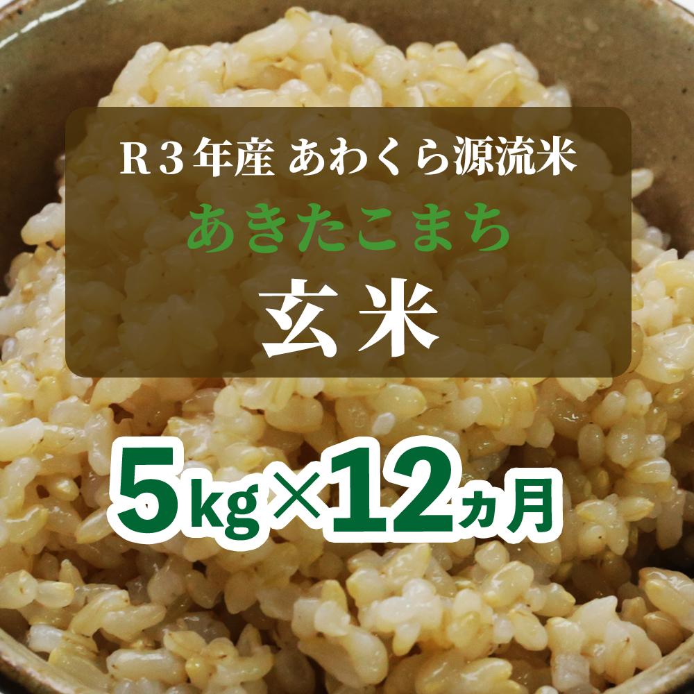 W65<令和3年産 新米定期便予約> あわくら源流米 あきたこまち 玄米5kg×12