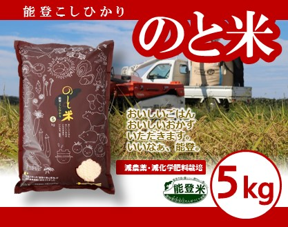 [A003] 能登こしひかり のと米 精米5kg