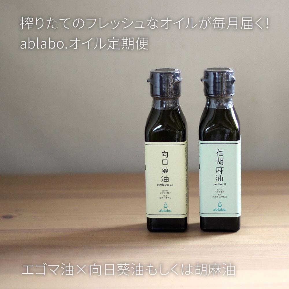 <B7【美味しい油の定期便】エゴマ習慣6ヶ月コース>
