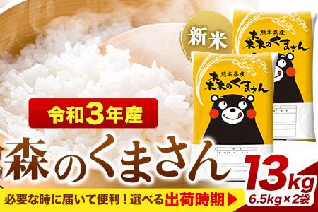 【早期予約】【令和3年産新米】 森のくまさん13kg 《10月下旬-11月末頃より順次出荷》 御船町 6.5kg×2袋 白米 熊本県産 単一原料米 森くま