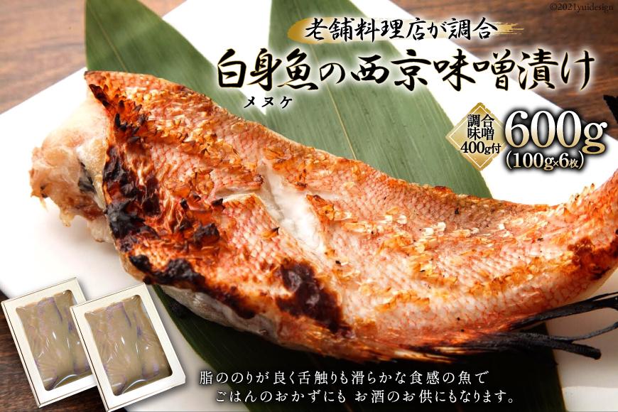 【老舗料理店が調合】白身魚(メヌケ)の西京味噌漬け 大容量セット<はなぶさ>【長崎県南島原市】
