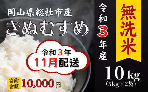 21-010-006.令和3年産<無洗米>そうじゃのお米 10kg