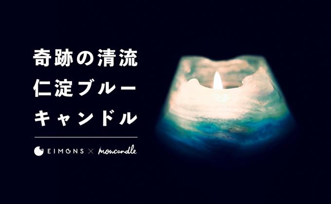 奇跡の清流「仁淀ブルー」キャンドル[EIMONS×mowcandle]