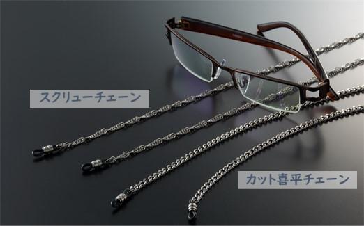 純チタン眼鏡チエーン「カット喜平チエーン」