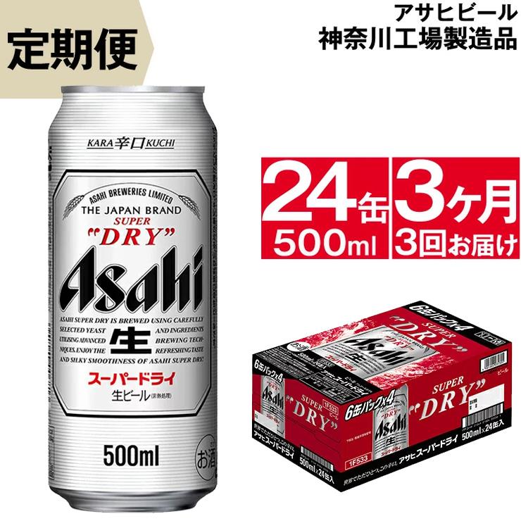 3-0043 【定期便3ケ月】アサヒスーパードライ500ml 24本×1ケース