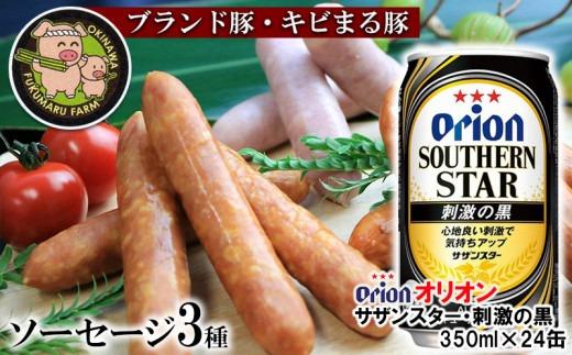 キビまる豚ソーセージ3種とオリオンサザンスター・刺激の黒 350ml×24缶