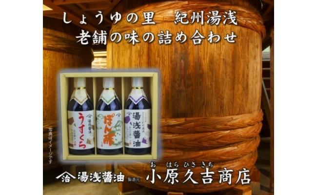 M6115_江戸時代から続く湯浅醤油 ぽん酢 うすくち醤油 3本セット(各500ml)