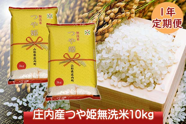 <11月開始>庄内米1年定期便!つや姫無洗米10kg(入金期限:2021.10.25)