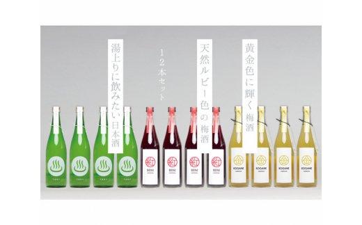 No.240 梅酒「KOGANE/BENI」日本酒「温泉マーク1661」720ml 12本セット / お酒 うめ酒 芳醇 磯部温泉 群馬県