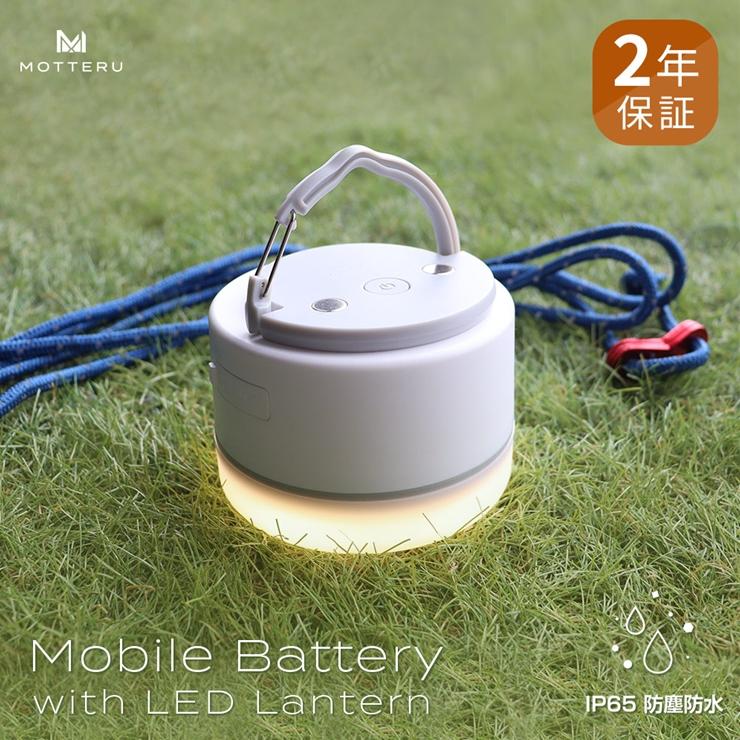 36-0009 アウトドアや災害時に使えるモバイルバッテリー搭載のLEDランタン 充電式で電池不要 2年保証(MOT-MBLED6701) ホワイト