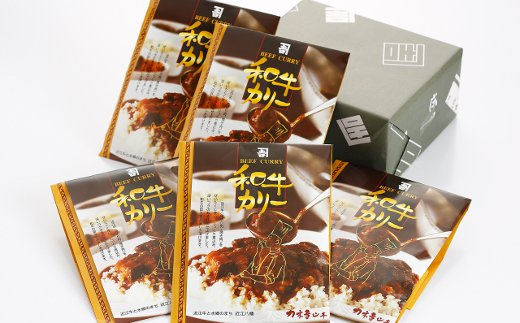 【1月末発送】カネ吉山本 和牛カリー 5個箱入【1.1㎏(220g×5個)】【Y052SM-1m】