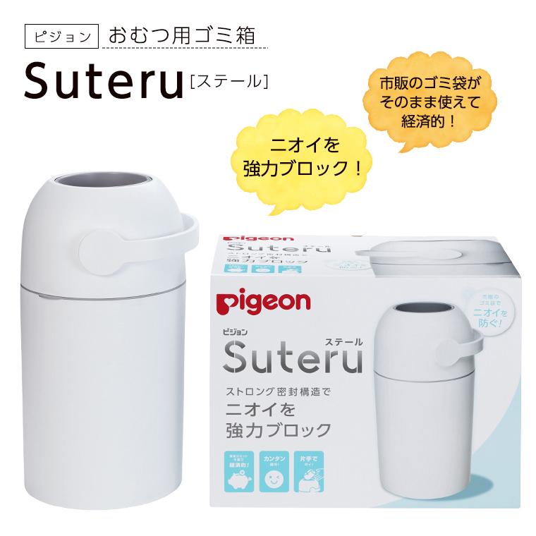 【ピジョン】 おむつ用ごみ箱 ステール(シルクホワイト)