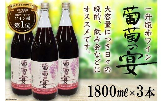 3-4.赤ワイン『葡萄の宴』一升瓶3本セット