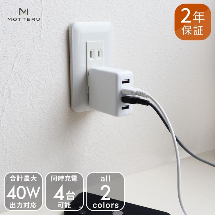 36-0029 MOTTERU(モッテル) 1台でスマホやタブレットなど4台同時充電 USB Type-A×4ポート AC充電器 2年保証(MOT-AC8U4)ホワイト