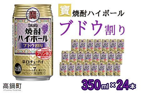 <宝 焼酎ハイボール ブドウ割り350ml×24本>翌月末迄に順次出荷【c843_yu】