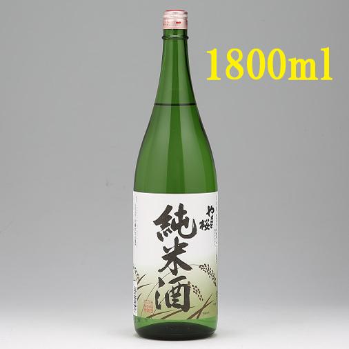 やまと桜「純米酒」(一升瓶1800ml×1本)
