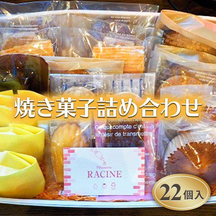 【焼き菓子詰め合わせ 22個入り】[AV003ci]