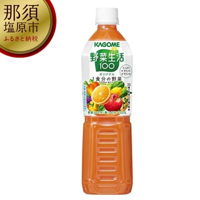 154-1017-01 カゴメ 野菜生活100(オリジナル)720ml PET×15本
