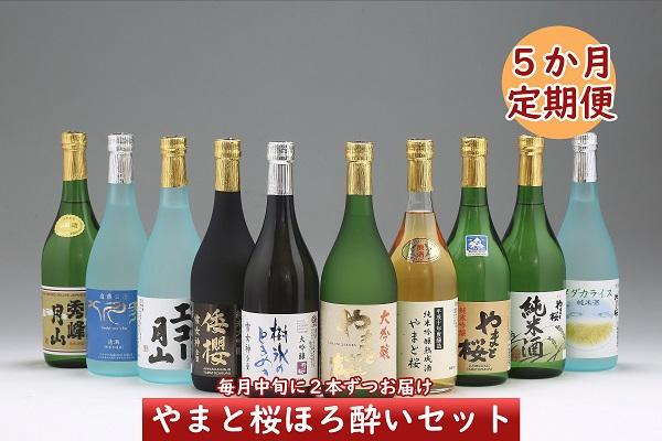 <3月開始>庄内の地酒5か月定期便 やまと桜ほろ酔いセット(入金期限:2021.2.25)