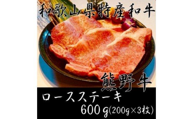 AB6096_【熊野牛】ロースステーキ 600g