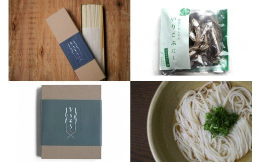 CP02:淡路島手延べ麺といりこぶだしのセット