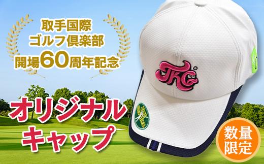 【数量限定】取手国際ゴルフ倶楽部オリジナルキャップ